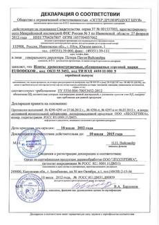 Декларация о соответствии - OficePlus.ru