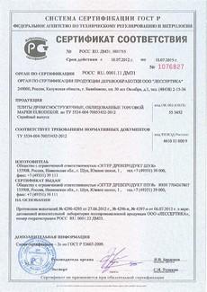 Сертификат соответствия - OficePlus.ru