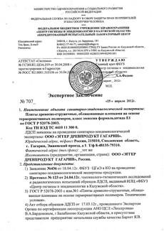 Экспертное заключение - OficePlus.ru