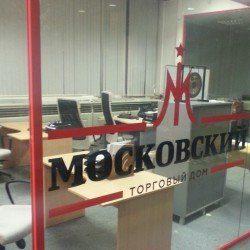 Стеклянные перегородки ТД Московский
